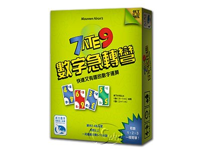 7 Ate 9-Chinese Language Edition