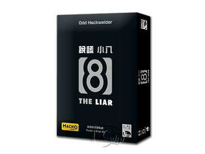 8 the liar-Chinese Language Edition
