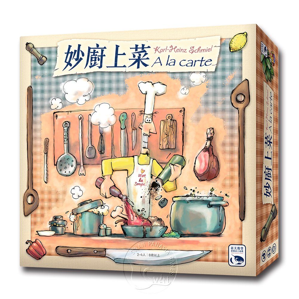 A La Carte-Chinese Language Edition
