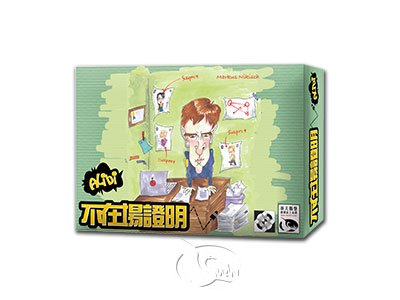 Alibi-Chinese Language Edition
