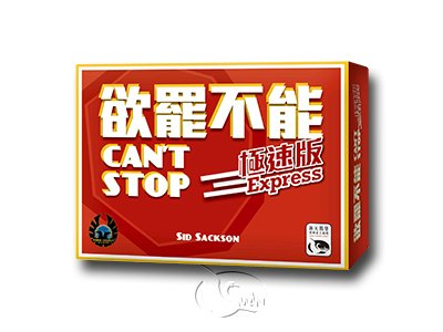 Can't Stop Express-Chinese Language Edition