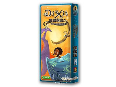 Dixit: Journey-Chinese Language Edition