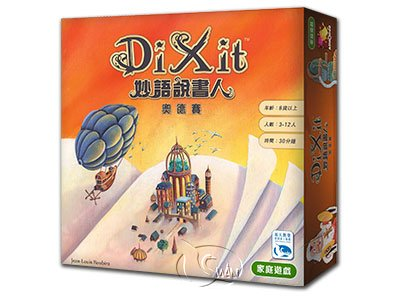 Dixit3: Odyssey-Chinese Language Edition