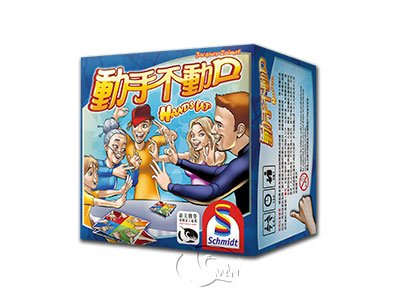 Hands Up!-Chinese Language Edition