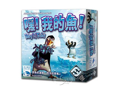 Hey! That's My Fish!-Chinese Language Edition