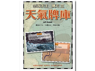 Lifeboat Ex 3: Weather Deck-Chinese Language Edition