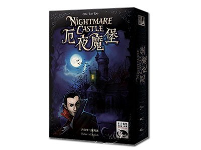 厄夜魔堡 Nightmare Castle