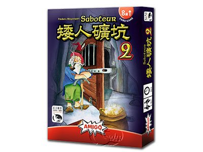 Saboteur 2-Chinese Language Edition(Expansion)