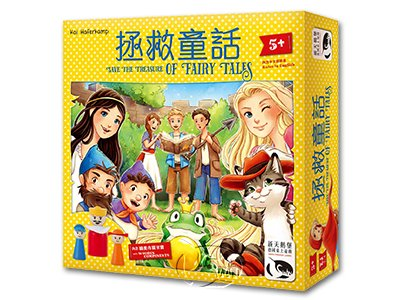 Save The Treasure of Fairy Tales-Chinese Language Edition