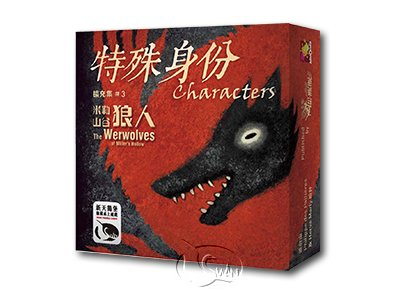 Werewolves of Miller&#39s Hollow: Characters-Chinese Language Edition