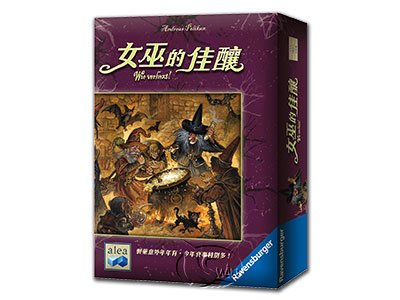 Witch&#39s Brew / Wie Verhext-Chinese Language Edition