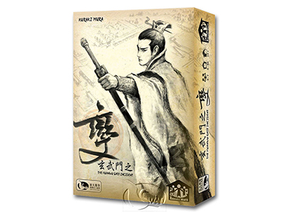 Xuanwu Gate Incident:Tai Chi-Chinese Language Edition